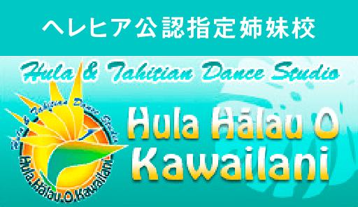 姉妹校|東京・茨城のフラダンス・タヒチアンダンス教室|ヘレヒアポリネシアンダンススタジオ|