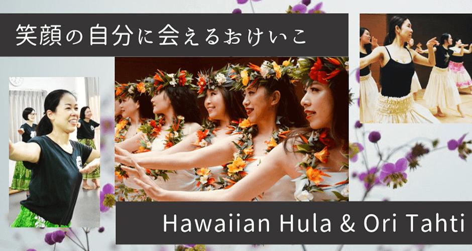 トップ|東京・茨城のフラダンス・タヒチアンダンス教室|ヘレヒアポリネシアンダンススタジオ|