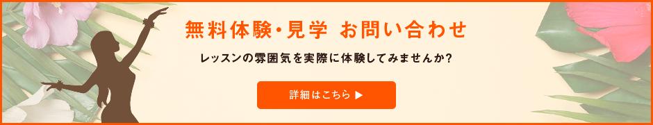 無料体験・見学 お問い合わせ|東京・茨城のフラダンス・タヒチアンダンス教室|ヘレヒアポリネシアンダンススタジオ|
