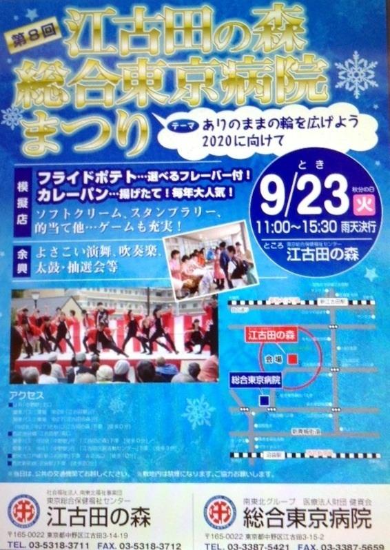 江古田の森イベント参加します!page-visual 江古田の森イベント参加します!ビジュアル