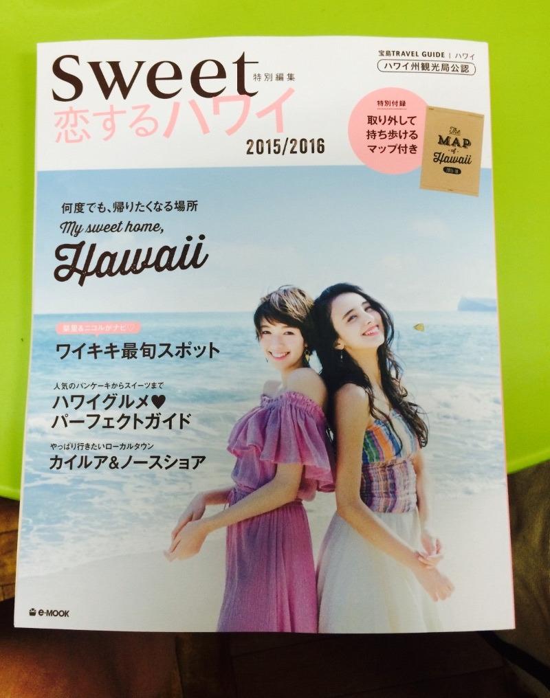 sweet 特別編集・恋するHawaii に掲載中です!page-visual sweet 特別編集・恋するHawaii に掲載中です!ビジュアル