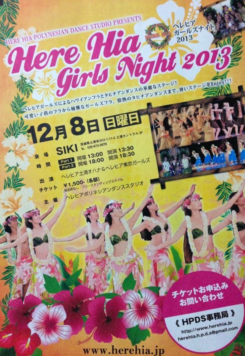 ヘレヒアガールズナイト2013のおしらせ☆page-visual ヘレヒアガールズナイト2013のおしらせ☆ビジュアル